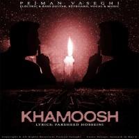Pejman-Vaseghi-Khamoosh