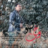 Reza-Bayat-Cheghad-Khoobe