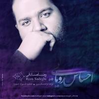 Reza-Sadeghi-Ehsase-Royaei