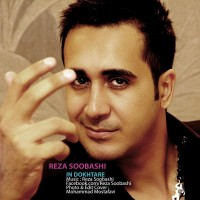 Reza-Soobashi-In-Dokhtare