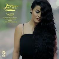 Sahar-Sangdel