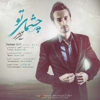 Saman-Jalili-Cheshmaye-To