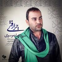 Seyyed-Sajjad-Mousavi-Chera-Rafti