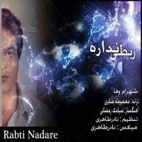 Shahram-Vafa-Rabti-Nadare