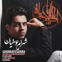 Shahram-Yousefian-Ghorbat-Sahra