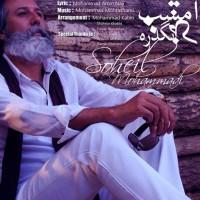 Soheil-Mohammadi-Emshab-Ke-Begzare