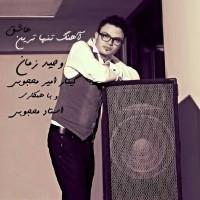 Vahid-Zaman-Tanhatarin-Ashegh