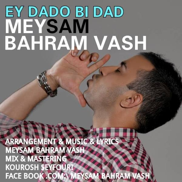 Meysam Bahram Vash - Ey Dado Bidad