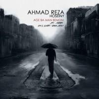 Ahmad-Reza-Hoseiny-Age-Ba-Man-Bemoni