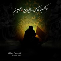 Akbar-Esmaeili-Rasme-Baad