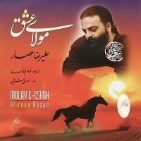 Alireza-Assar-Molaye-Eshgh