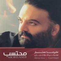 Alireza-Assar-Sahme-Man