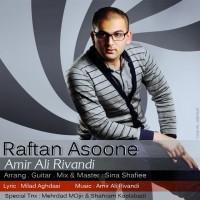 Amir-Ali-Rivandi-Raftan-Asooneh