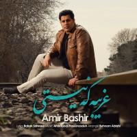 Amir-Bashir-Gharibeh-Ke-Nisti
