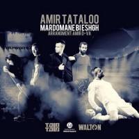 Amir-Tataloo-Mardomane-Bi-Eshgh-(Ft-Reza-Pishro)
