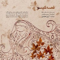 Arian-Majidi-Gheseye-Gisoo
