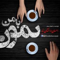 Ehsan-Derakhshan-Nia-Ba-Man-Namon