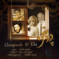 Googoosh_Ebi-Do-Panjareh