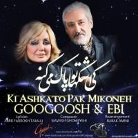 Googoosh_Ebi-Ki-Ashkato-Pak-Mikone