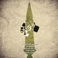 Hamed-Hamze-Zadeh-Balaye-Neyze
