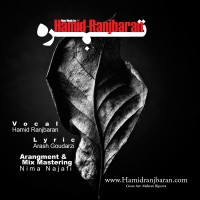 Hamid-Ranjbaran-Tafreh