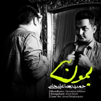 Hamidreza-Alikhani-Bemoon