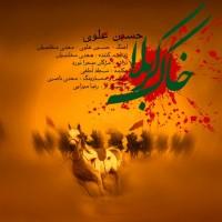 Hossein-Alavi-Khak-Karbala