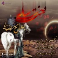 Jalal-Mir-Rezaei-Dokhtare-3-Sale