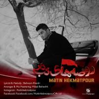 Matin-Hekmatpour-Rozehaye-Tabdar