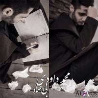 Mohamad-Davoudi-Bi-Etemad