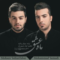 Mohsen-Soltantabar-Mahe-Eshgh-(Ft-Mohammad-Samadi)