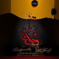 Morteza-Zarlaki-Gheseye-Por-Az-Khoon-(Ft-Naser-Sadr)