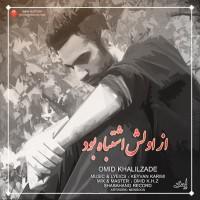 Omid-Khalilzade-Az-Avalesh-Eshtebah-Bud
