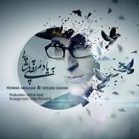 Pedram-Akhlaghi_Hossein-Davami-Be-Yade-Morteza-Pashaei