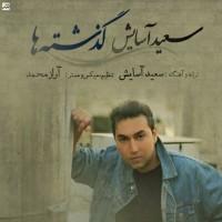 Saeed-Asayesh-Gozashteha