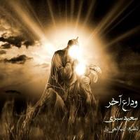 Saeid-Sabzi-Shod-Vedae-Akhar
