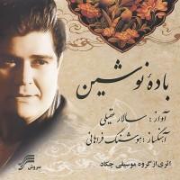 Salar-Aghili-Badeye-Nooshin-(Avaz-Daramad)