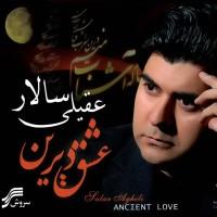 Salar-Aghili-Joreyi-Az-Aseman