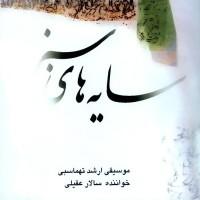 Salar-Aghili-Sayehaye-Sabz-(Saaz-2)