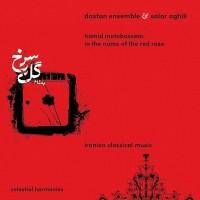 Salar-Aghili-Taraneh-Dibacheh-2