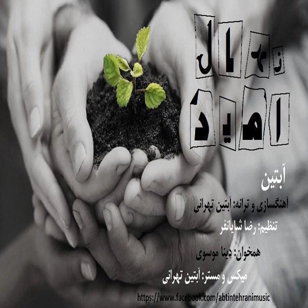 Abtin - Nahale Omid