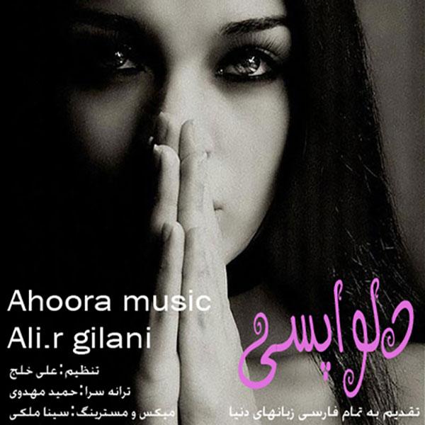 Alireza Gilani - Delvapasi