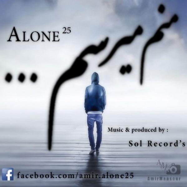 Alone - Manam Miresam