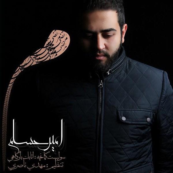 Amir Hesam - Mim