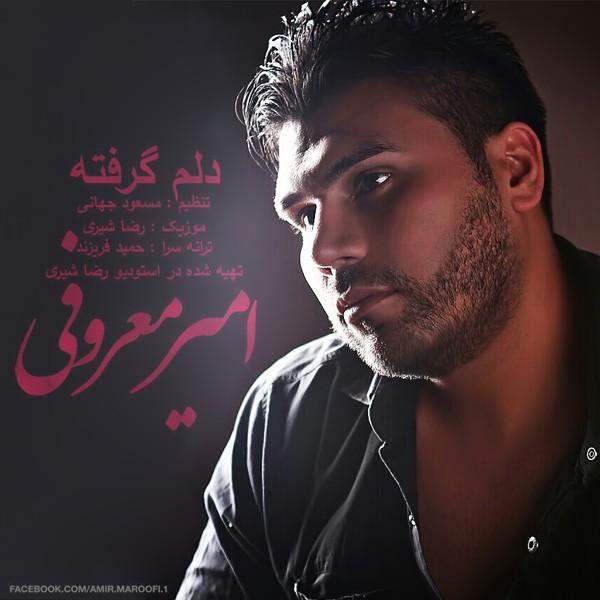 Amir Maroofi - Delam Gerefte