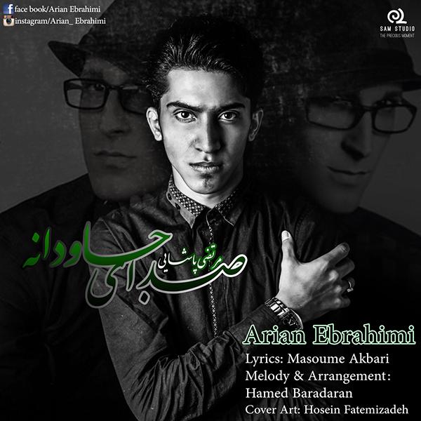 Aryan Ebrahimi - Sedaye Javdane