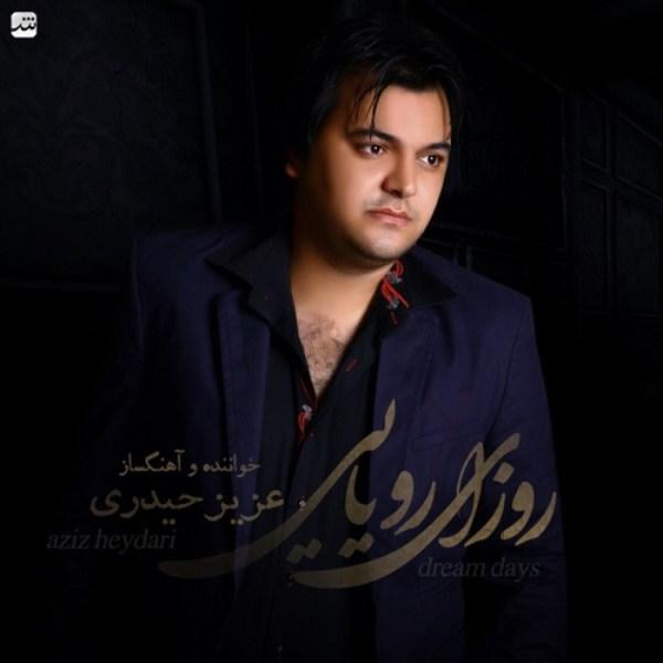 Aziz Heydari - Roozaye Royaei