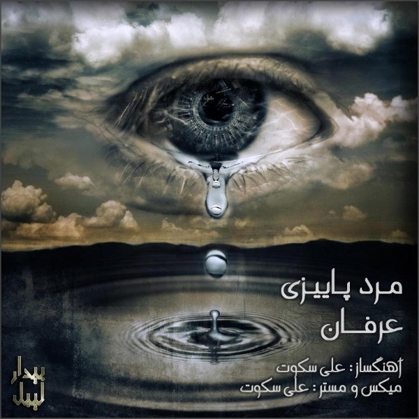 Erfan - Marde Paeezi