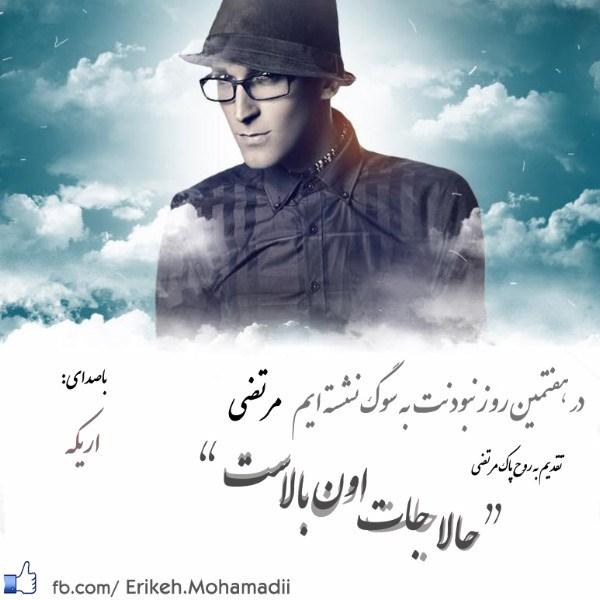 Erikeh - Hala Jat Oon Balast