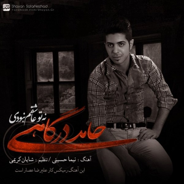 Hamed Dargahi - Na To Ashegham Naboodi